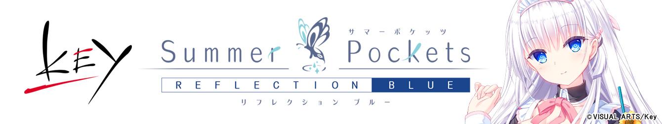 Summer Pockets REFLECTION BLUE